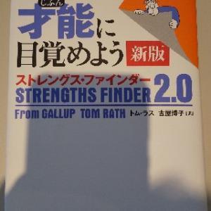 『さぁ、才能に目覚めよう ストレングスファインダー2.0』で自己分析してみた