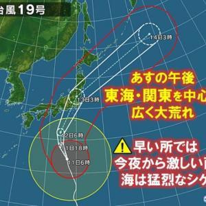 台風19号直撃 対応の発表が早い百貨店は〇〇