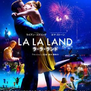 『ラ・ラ・ランド』をハッピーエンドと思える人と結婚したい。
