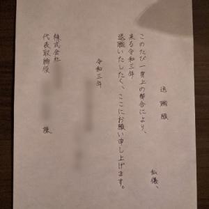 年の瀬に退職願を書き直した。