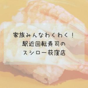 家族みんなわくわく!駅近回転寿司のスシロー荻窪店