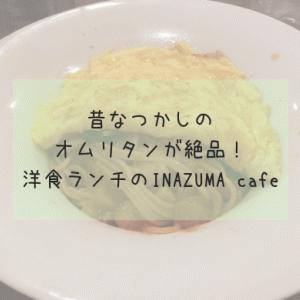 昔なつかしのオムリタンが絶品!壁にはイラストも!?洋食ランチのINAZUMA café