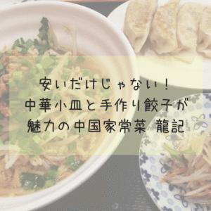 安いだけじゃない!中華小皿と手作り餃子が魅力の中国家常菜 龍記
