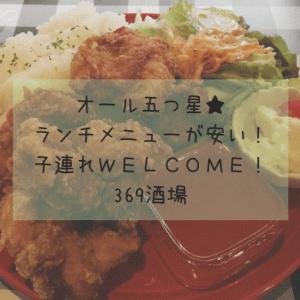 【五つ星評価】リニューアルオープン★369酒場は実は子連れWelcomeなお店!