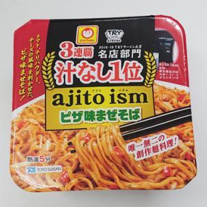 Tの食卓 その16「ajito ism ピザ味まぜそば」