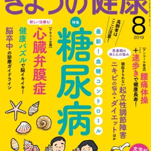 NHK きょうの健康 8月号掲載!管理栄養士監修 レンジでチンするだけの宅配栄養食