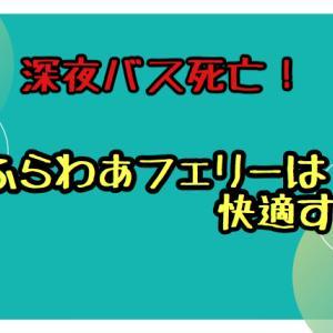 【深夜バスより快適】さんふらわあ号は激安で九州⇄大阪を行き来できる最高の乗り物だった!
