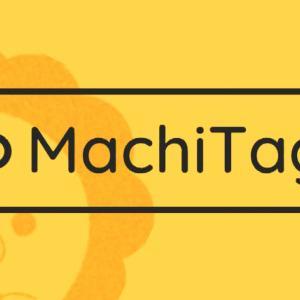 「MachiTag(マチタグ)」×「川越のオバちゃんと行く川越散歩」