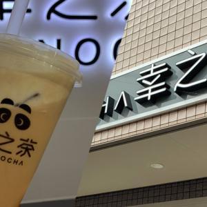 川越でタピオカ!『幸之茶(こうのちゃ)』10月10日(金)オープン