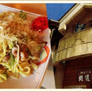 川越 『開運亭』|B級グルメ「太麺やきそば」や庶民的な郷土料理