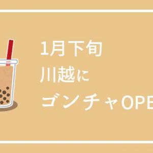 川越でタピオカ!『ゴンチャ』1月下旬オープン