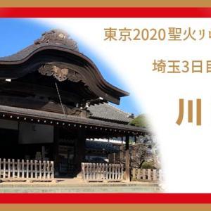 【東京2020】川越に聖火がくるのは7月9日(木)【聖火リレー】