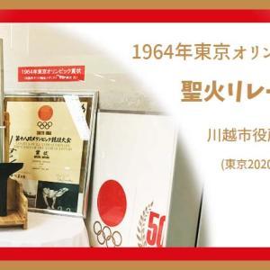 川越市役所で1964年東京オリンピックの聖火リレートーチ展示中です