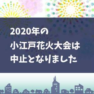 2020年の小江戸川越花火大会が中止に 安全な運営懸念のため
