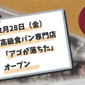 川越  高級食パン店『アゴが落ちた』が2月28日オープン アゴが落ちるほどうまい!?