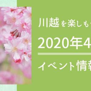 川越のイベントを楽しもう 2020年4月のイベントまとめ