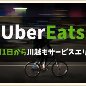 Uber Eats(ウーバーイーツ) 2020年4月1日から川越もサービス可能エリアに