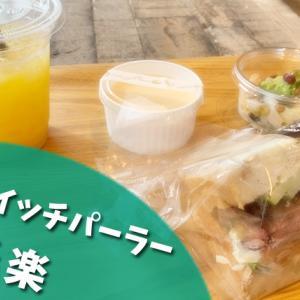 川越 「サンドイッチパーラー楽楽」|こだわりの小麦でつくった具だくさんのサンドイッチ