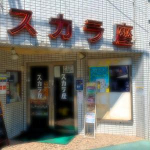 川越スカラ座|埼玉県最古の映画館でキテミル川越受賞作品見てきました