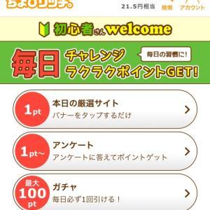 ポイントサイト検証シリーズ4日目