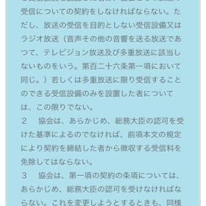 NHK受信料の謎