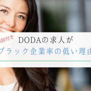 【求人の質】DODAのブラック企業率が低いのはなぜ?7つの理由と正しい使い方を解説