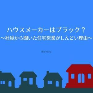 【やめとけ】ハウスメーカーはブラック?社員から聞いた住宅営業がしんどい理由