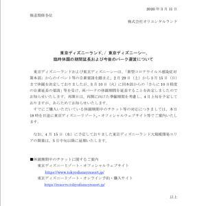 東京ディズニーリゾート休園期間延長&新エリア開業延期