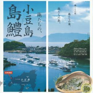 島鱧を応援したい!@小豆島島鱧®四海漁業協同組合