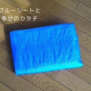【断活】ブルーシートと幸せのカタチ