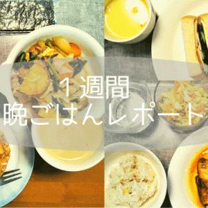 【小食の主婦】1週間の晩ごはん。「平日は一人です」