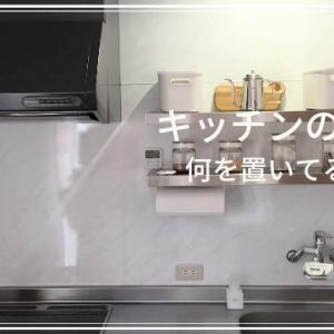 【ゆるミニマリスト主婦】キッチンの棚、何を置いてる?