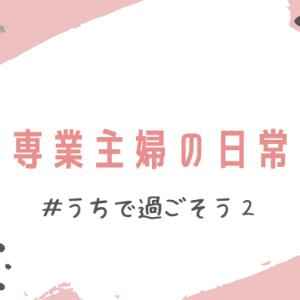 【日記】専業主婦の日常 2020.4/17~4/25