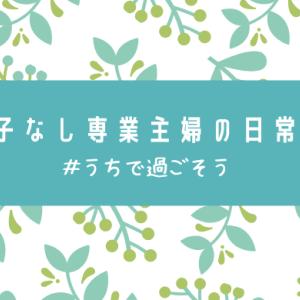 【日記】子なし専業主婦の日常 2020.5/2~5/6