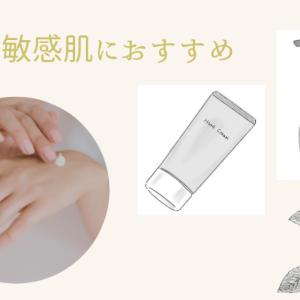 【手荒れがひどい主婦】オススメの敏感肌用ハンドクリーム&ハンドソープ