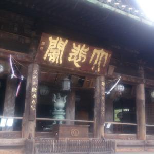 神社・仏閣(令和2年8月)