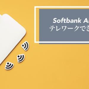 Softbank Airでテレワークのネット環境を作ろう!Softbank Airを本気レビュー