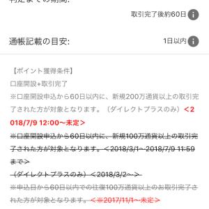 ハピタス~セントラル短資FX~