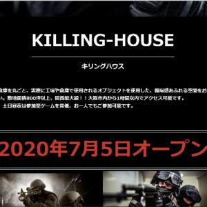 新フィールド「キリングハウス」のこと