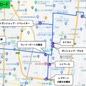 【レポート】大阪/日本橋サバゲーロード【徒歩】