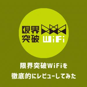【レビュー】限界突破WiFiは大丈夫なのか?実際に使ってみたけど…