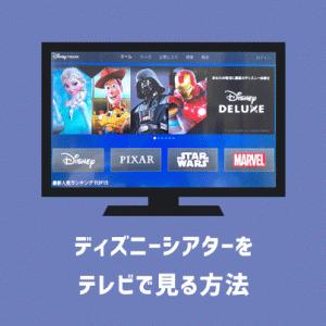 ディズニーデラックス(シアター)を自宅のテレビで快適に視聴する方法