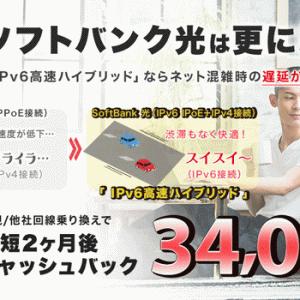 ソフトバンク光がキャッシュバック34,000円&乗り換え費用全額負担キャンペーン中です