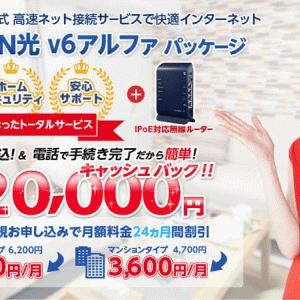 OCN光がキャッシュバック必ず20,000円もらえるキャンペーン中です(最短2ヶ月後)