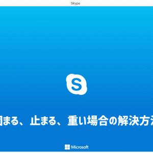 Skype(スカイプ)が止まる、重い、固まる、音・映像が途切れる原因と解決方法