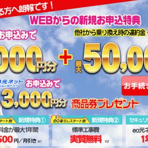 【オトク】eo光がキャッシュバック&月額割引&工事費無料になるキャンペーン中です!