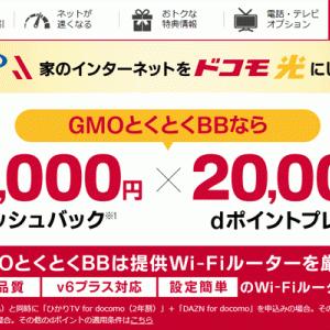 【2020年8月】ドコモ光が最大40,000円分もらえるキャンペーンを実施中!