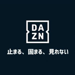【簡単】DAZN(ダゾーン)が止まる、見れない、重い、再生できない原因と解決策