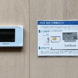 【ドコモ】N-01J × FUJI Wifi(データSIM)の設定方法|検証済