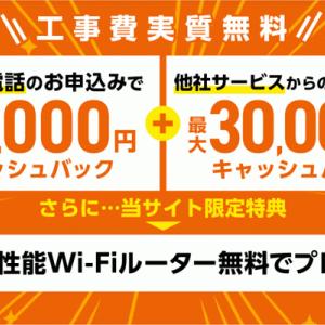 auひかりがキャッシュバック最大61,000円&乗り換え費用還元&工事費無料&無線ルーター無料プレゼントキャンペーン中です